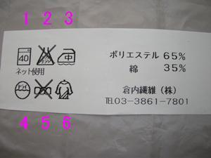 Egciliia | Kurauchi Sen-i Co ,Ltd